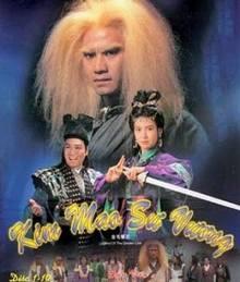 KIM MAO SƯ VƯƠNG 1994