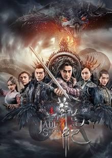 Mãng Hoang Kỷ - The Legend of Jade Sword 2018