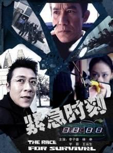 Giờ Phút Nguy Cấp - Phim Hành Động Xã Hội Đen Hong Kong Hay